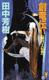 創竜伝(11) 銀月王伝奇