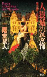 人狼城の恐怖 第三部 探偵編
