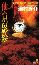 仙台の影絵 佐賀着10時16分の死者