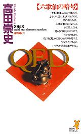 QED 六歌仙の暗号