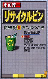 リサイクルビン