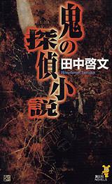鬼の探偵小説