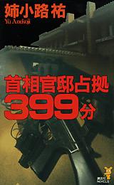 首相官邸占拠399分