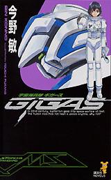 宇宙海兵隊ギガース