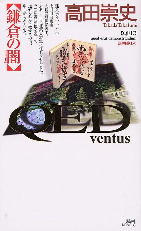 QED~ventus~ 鎌倉の闇