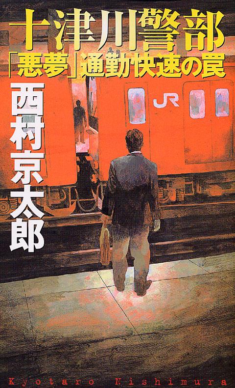 十津川警部 「悪夢」通勤快速の罠