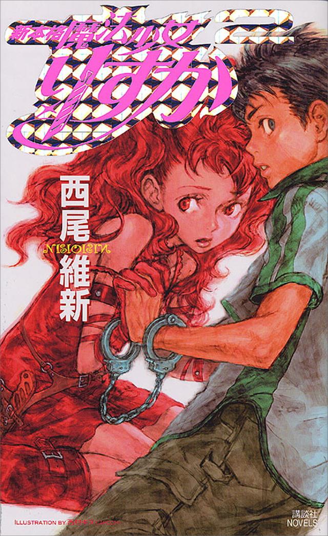 新本格魔法少女りすか(2)