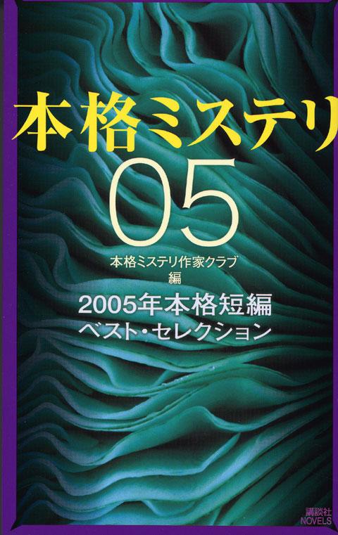 本格ミステリ05 2005年本格短編ベスト・セレクション