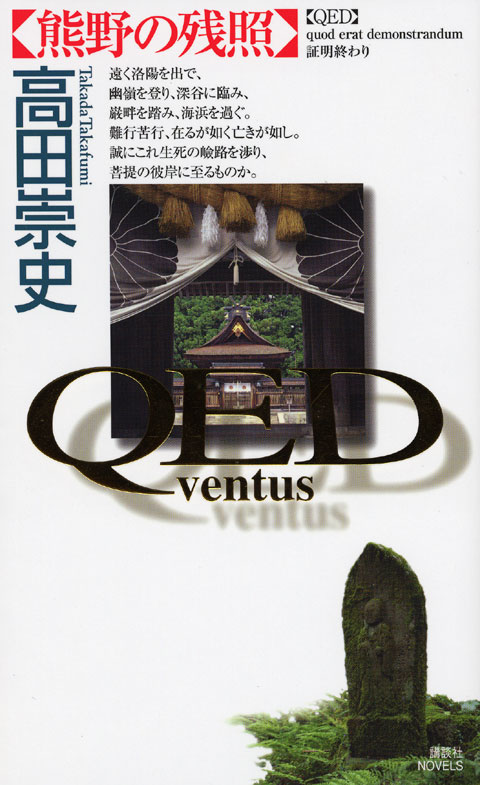 ventus 熊野の残照