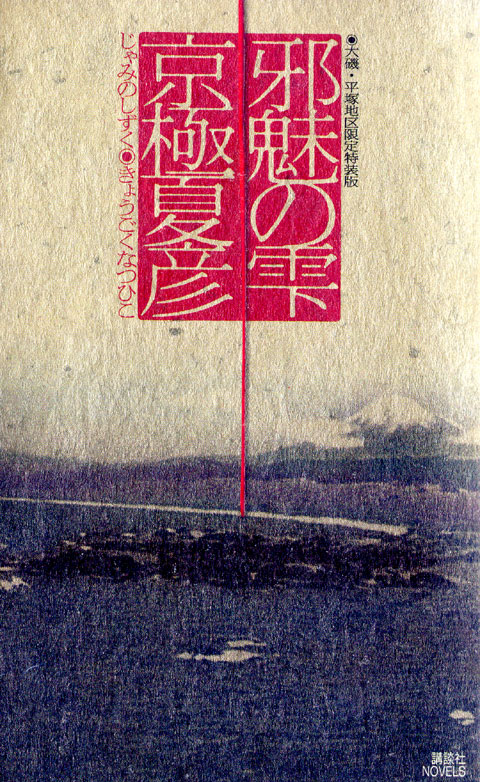 邪魅の雫 大磯・平塚地区限定特装版