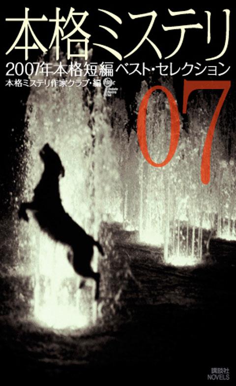 本格ミステリ07 二〇〇七年本格短編ベスト・セレクション