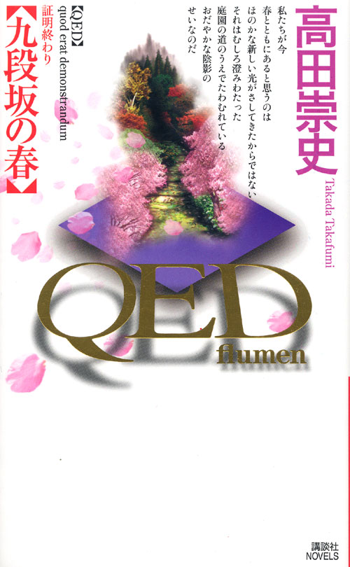 QED~flumen~ 九段坂の春