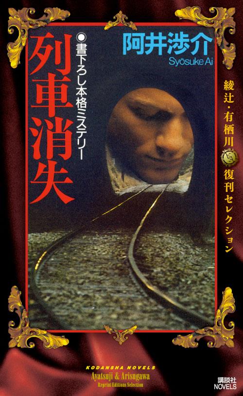 列車消失 綾辻・有栖川復刊セレクション