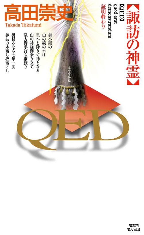 QED 諏訪の神霊