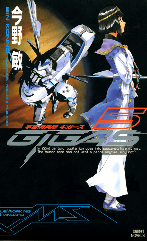 宇宙海兵隊ギガース(5)