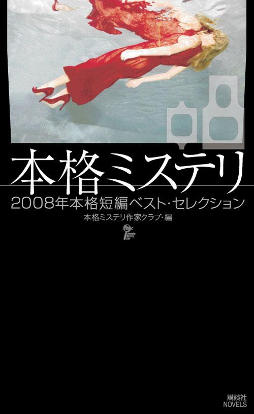 本格ミステリ08 二〇〇八年本格短編ベスト・セレクション