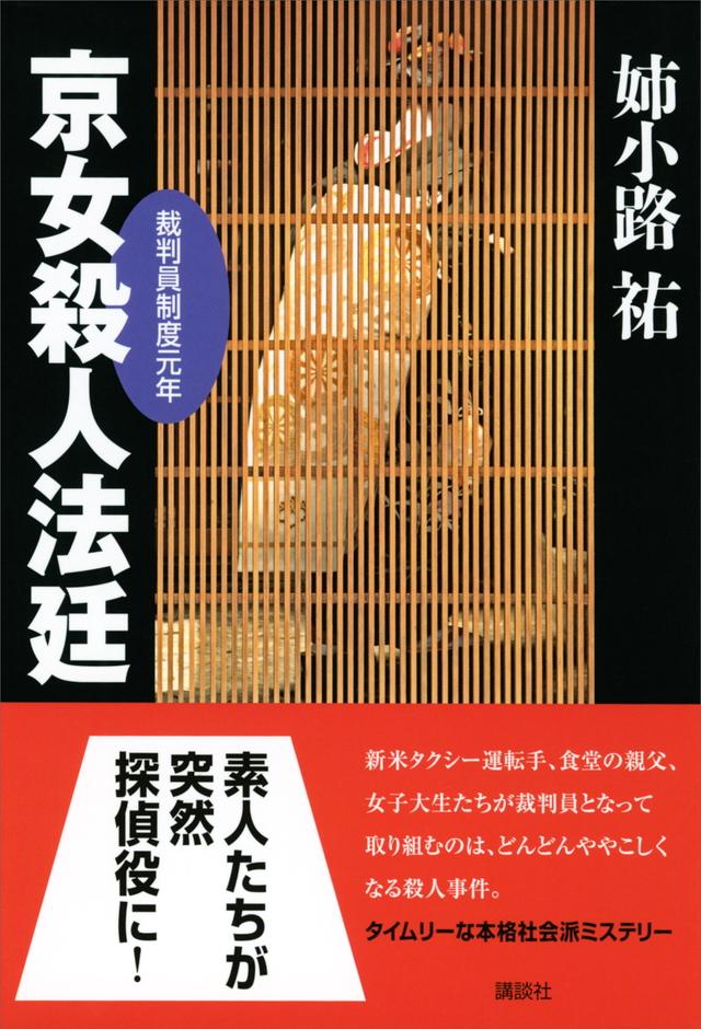 京女殺人法廷-裁判員制度元年