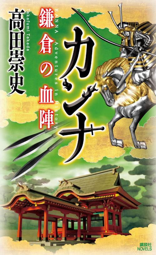 カンナ 鎌倉の血陣