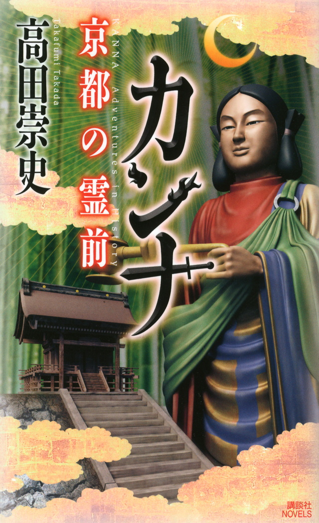 カンナ 京都の霊前