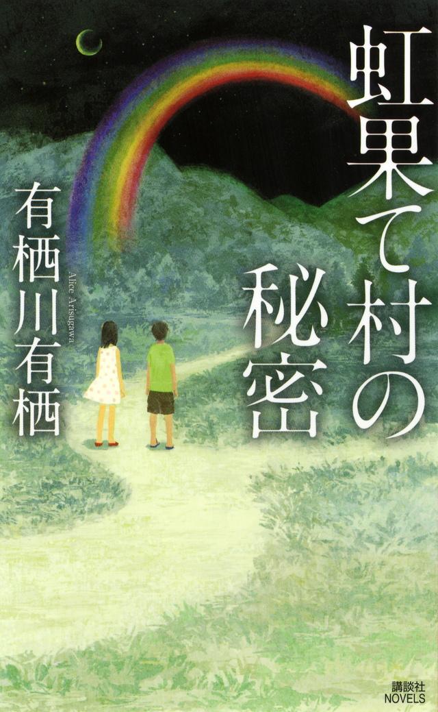 虹果て村の秘密