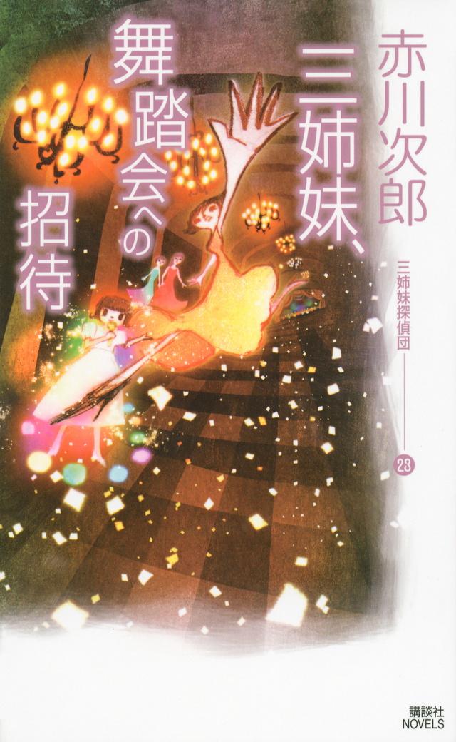 三姉妹、舞踏会への招待 三姉妹探偵団(23)