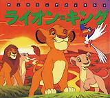 ライオン=キング