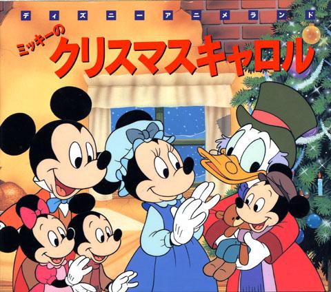 ミッキーの クリスマスキャロル