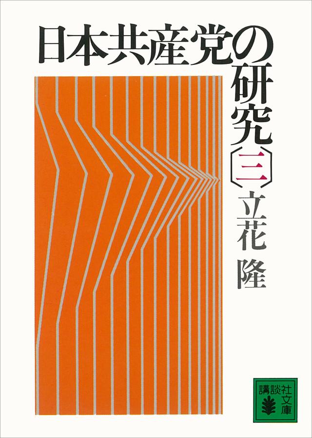 日本共産党の研究(三)