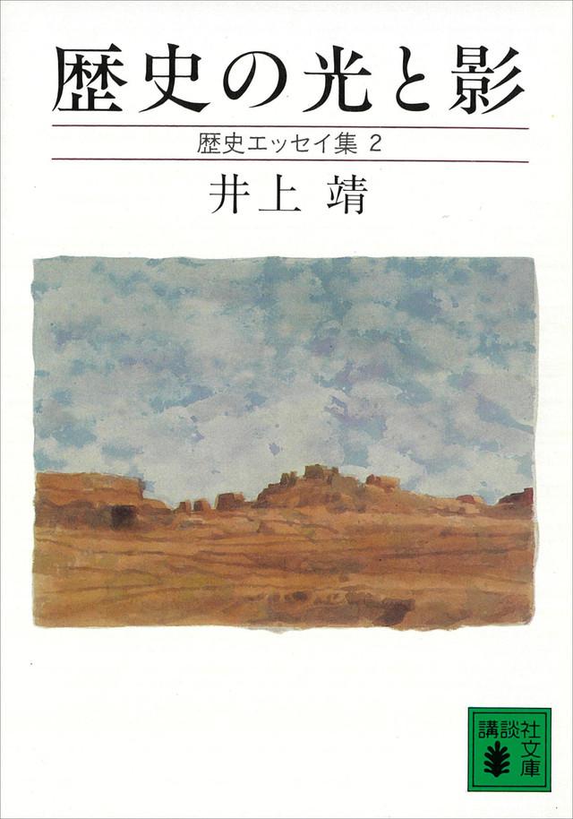 歴史の光と影 歴史エッセイ集(2)