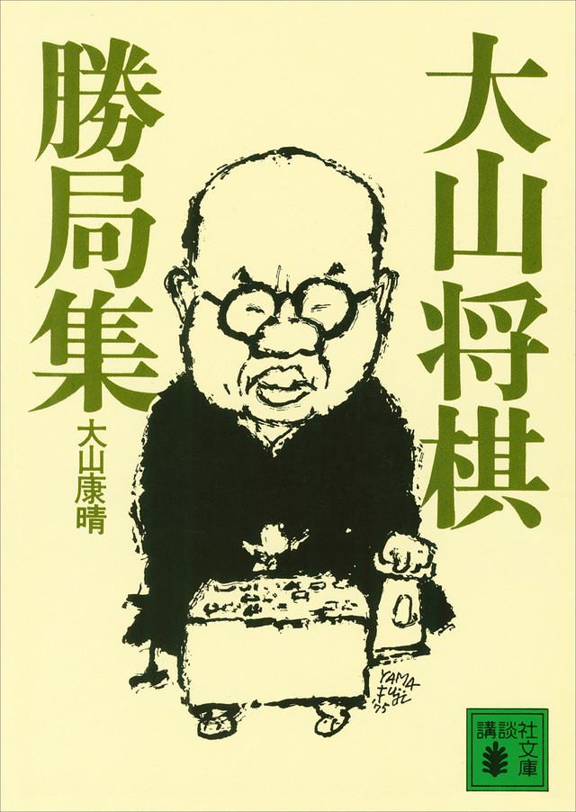 大山将棋勝局集