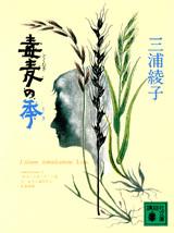 毒麦の季(とき)