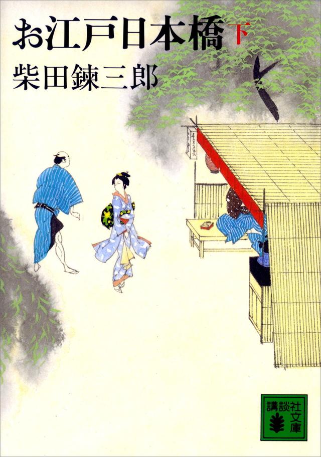 お江戸日本橋(下)