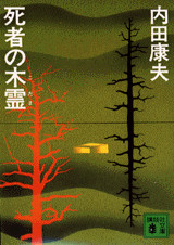 死者の木霊