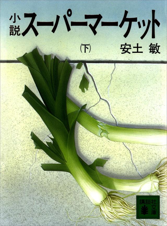 小説スーパーマーケット(下)