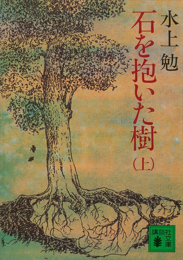 石を抱いた樹(上)
