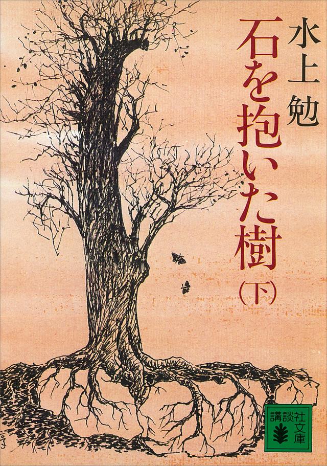 石を抱いた樹(下)