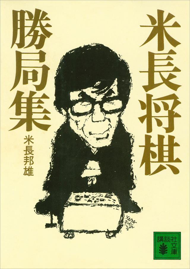 米長将棋勝局集
