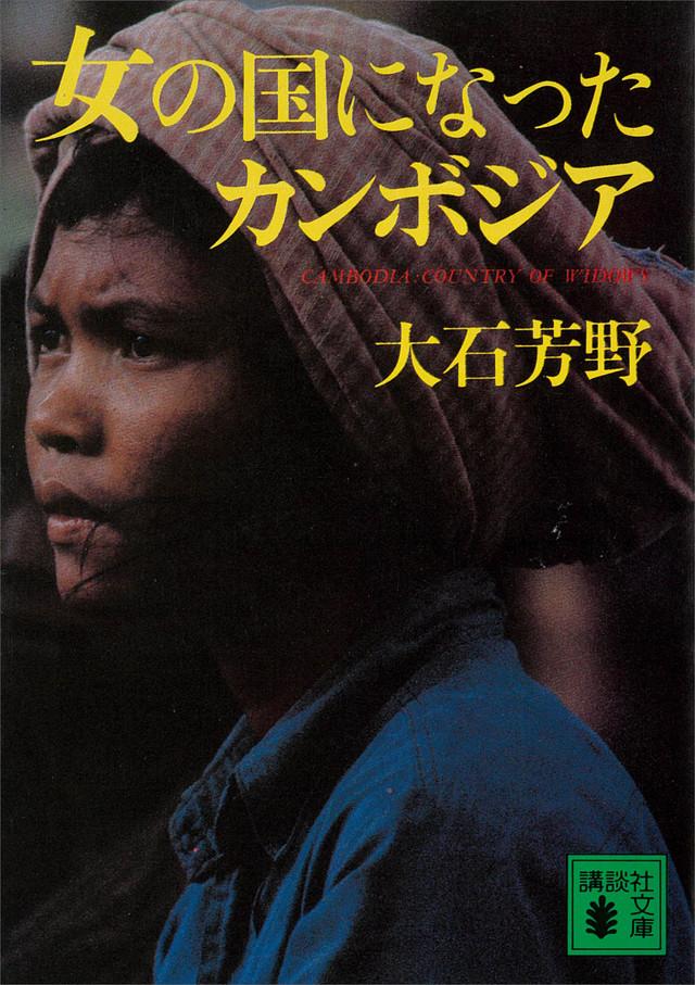 女の国になったカンボジア