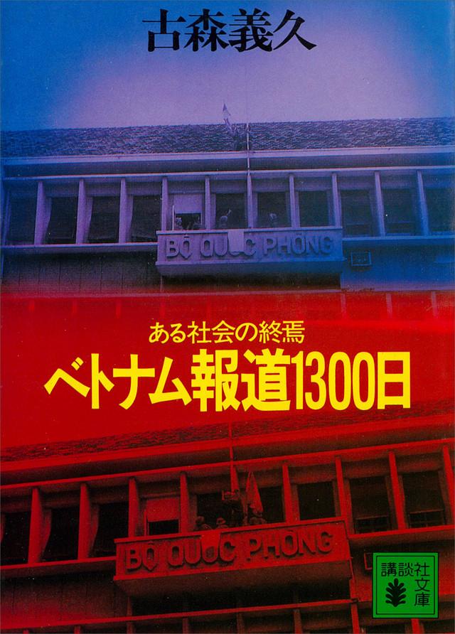 ベトナム報道1300日
