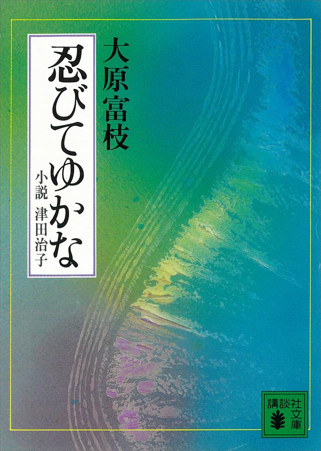 忍びてゆかな 小説 津田治子