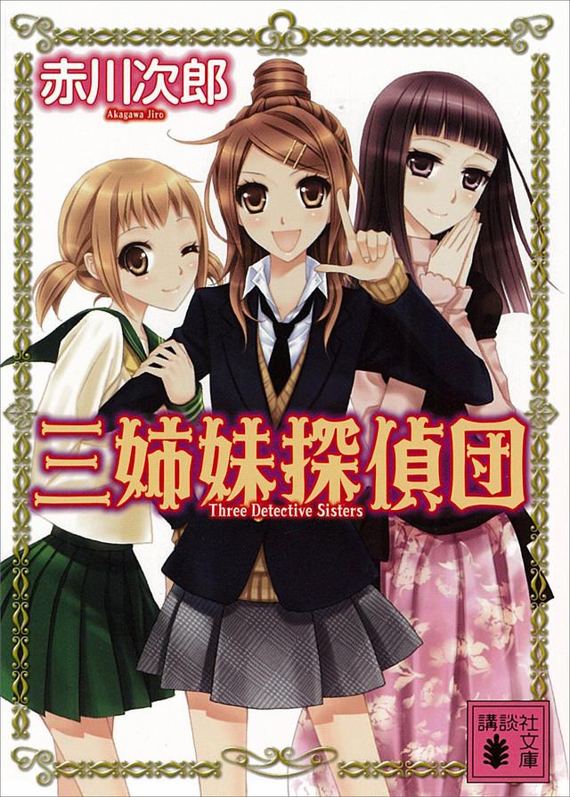 三姉妹探偵団