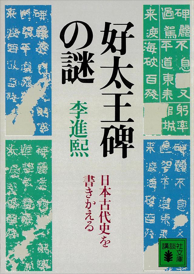 好太王碑の謎 日本古代史を書きかえる