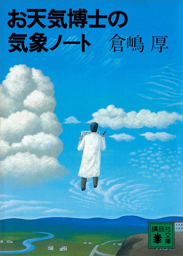 お天気博士の気象ノート