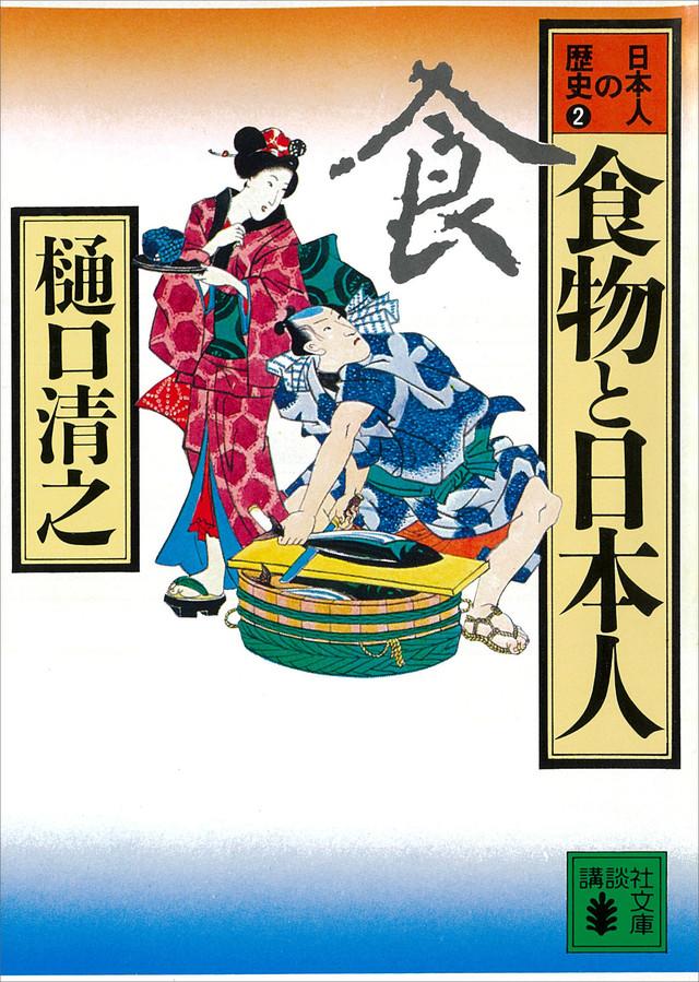 食物と日本人 日本人の歴史第2巻