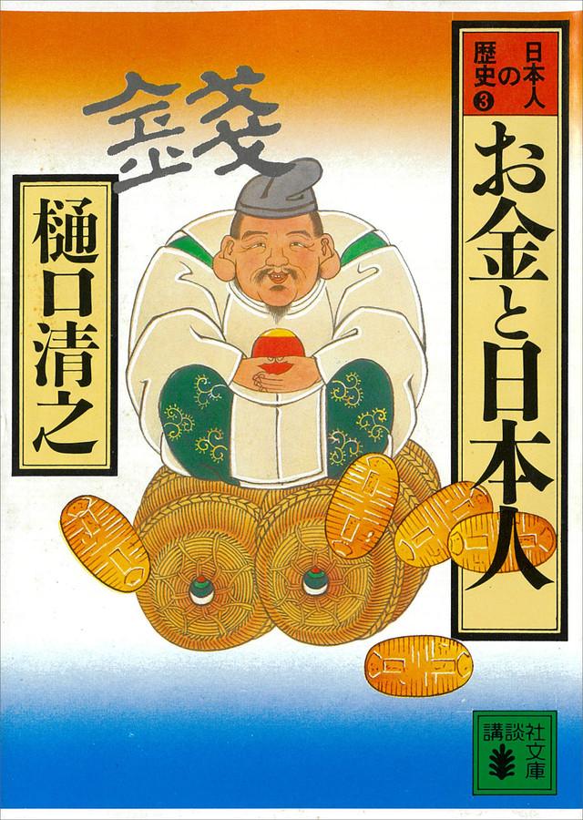お金と日本人 日本人の歴史第3巻