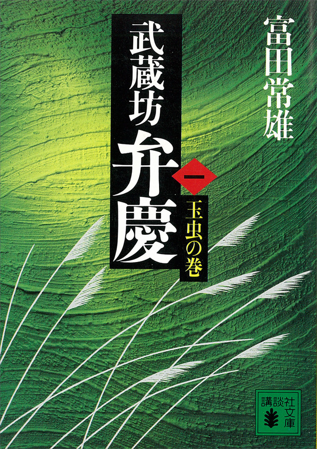 武蔵坊弁慶(一)玉虫の巻