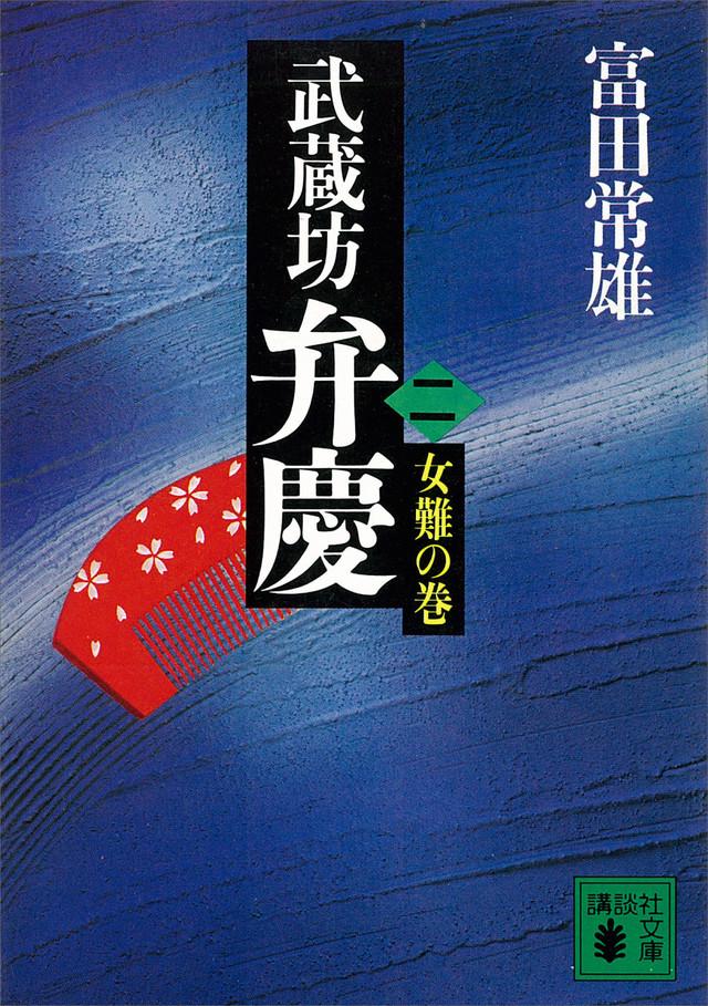 武蔵坊弁慶(二)女難の巻