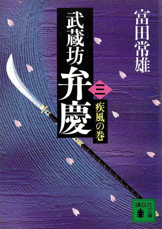武蔵坊弁慶(三)疾風の巻