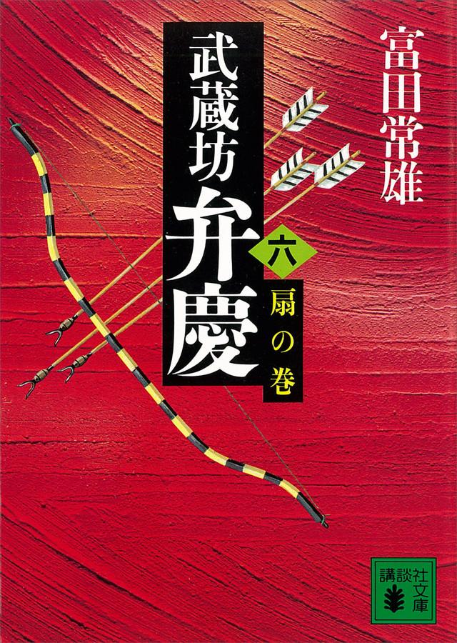 武蔵坊弁慶(六)扇の巻