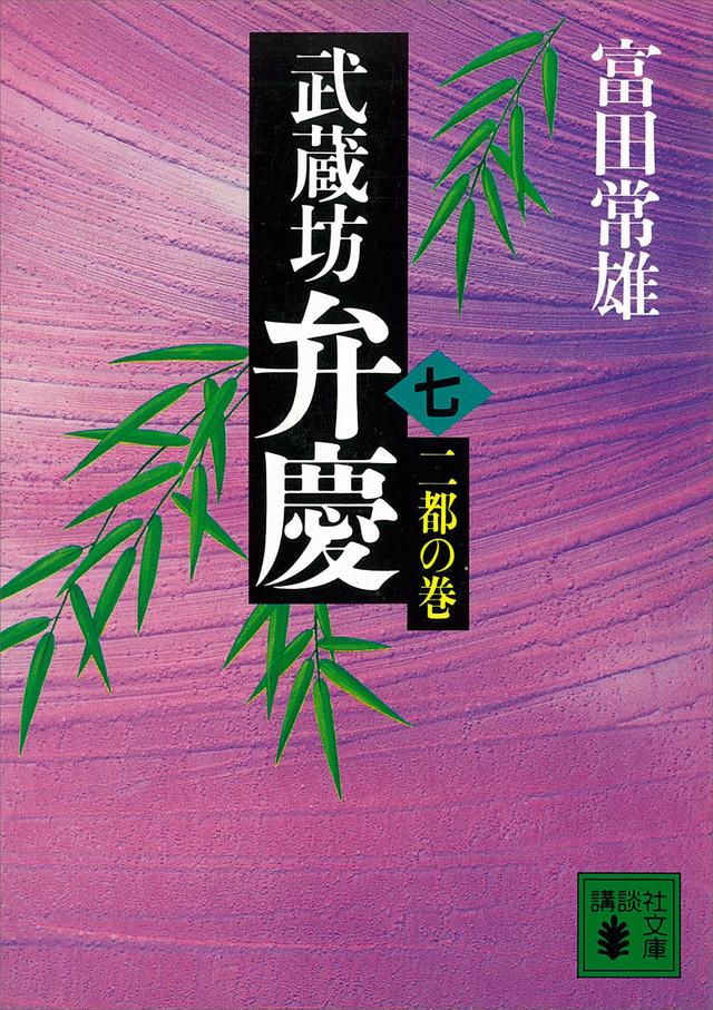 武蔵坊弁慶(七)二都の巻